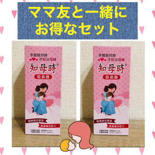 Chiboji 知母時 真空鼻水 吸引器 (台湾のママたちに好評)(2個セット)(鼻水とり)