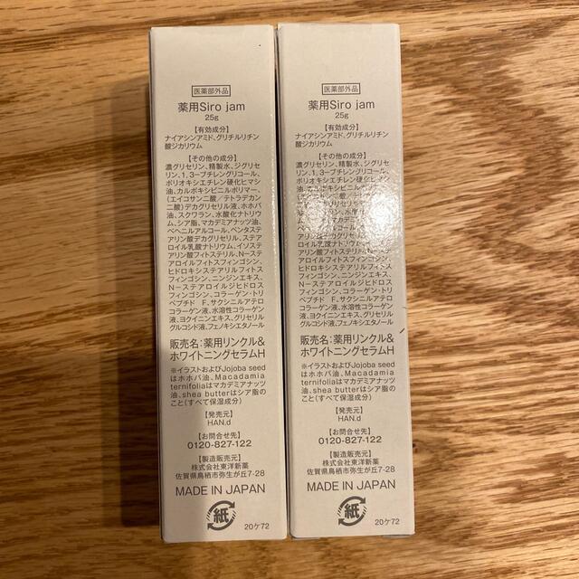 新品未使用 2本セット シロジャム ハンドクリーム コスメ/美容のボディケア(ハンドクリーム)の商品写真