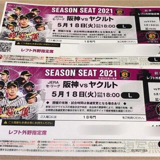 ハンシンタイガース(阪神タイガース)の【プロ野球】阪神 vs ヤクルト レフト外野指定席 ペアチケット(野球)