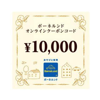 ボーネルンド(BorneLund)のボーネルンド オンラインショップ クーポン 10000円分(ショッピング)
