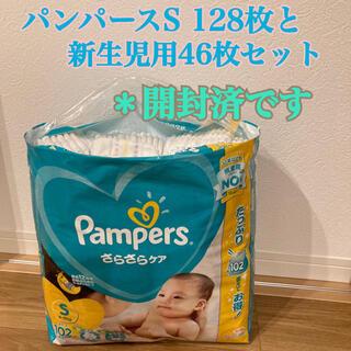 ピーアンドジー(P&G)の開封済 パンパース 新生児 S テープ セット(ベビー紙おむつ)