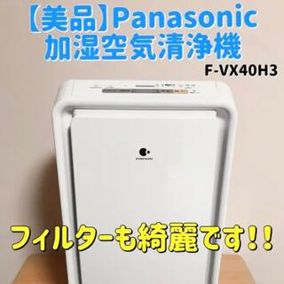 Panasonic - Panasonic パナソニック 加湿空気清浄機 F-VX40H3