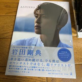 AZZURRO(アズーロ)[特別限定版](男性タレント)