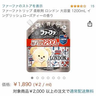 ファーファー(fur fur)のファーファ 濃縮柔軟剤 ローズティーの香り 詰替 1200ml(洗剤/柔軟剤)