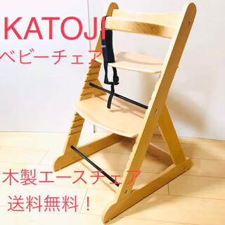 カトージ(KATOJI)の【送料無料】KATOJI カトージ ベビーチェア ハイチェア 木製(その他)