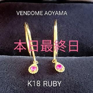 Vendome Aoyama - 超美品 ヴァンドーム青山 K18YG ルビー ピアス