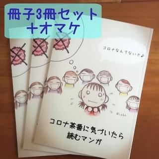 冊子3冊+α(一般)