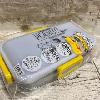 新品 送料込みスヌーピー 4点ロックランチボックス530ml  お弁当箱 グレー(弁当用品)