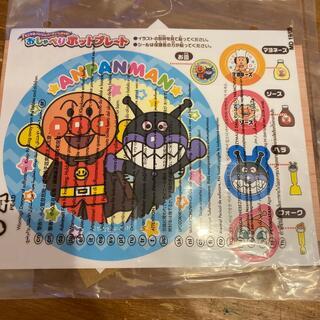 アンパンマン(アンパンマン)のアンパンマン おしゃべりホットプレートシール(知育玩具)