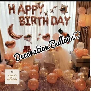 大人気商品✨ ブロンズ系  バースデー 装飾 風船 誕生日飾り付け バルーン