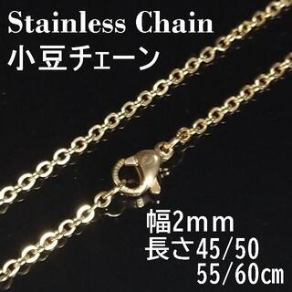 【幅2㎜60㎝】ステンレス 小豆チェーン ゴールド メンズ レディース(ネックレス)