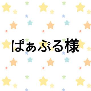 ぱぁぷる様(コンパクト)