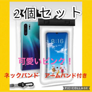 iPhone スマホ 用!防水ケース 2点セット!防水カバー 海水浴 などに!