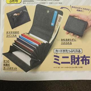 ESTNATION - MonoMax付録 エストネーション 蛇腹式ミニ財布