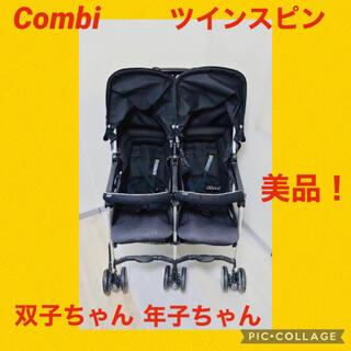 combi - 5月15日限定セール!美品 コンビベビーカーツインスピン 双子 年子 2人乗り