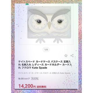 ケイトスペードニューヨーク(kate spade new york)の大人気 kate spade フクロウカードケース パスケース(名刺入れ/定期入れ)