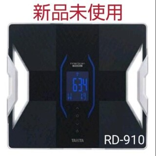 タニタ(TANITA)の【新品未使用】TANITA タニタ 体組成計 RD-910 メタリックブラック(体重計/体脂肪計)