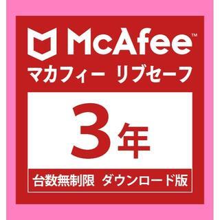 【 3年版 】マカフィー リブセーフ ダウンロード版 台数無制限 国内正規品(その他)