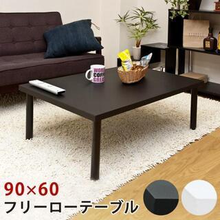 フリーローテーブル 90cm幅 奥行き60cm ブラック(ローテーブル)