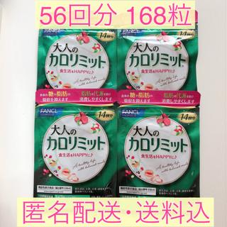 FANCL - 【新品未開封】 ファンケル 大人のカロリミット  4袋セット 56回分