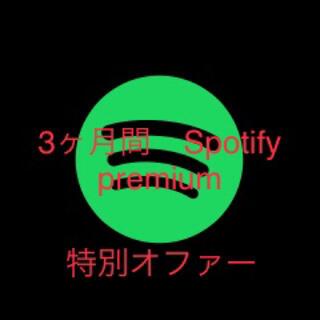 Spotify Premium 3ヶ月間 特別オファー!(その他)
