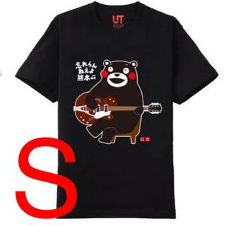 UNIQLO - くまモン ユニクロ コラボ Sサイズ 限定 黒 ブラック 熊本