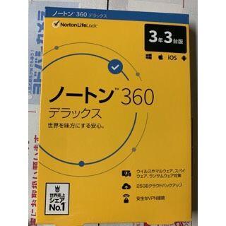 ノートン(Norton)のノートン 360 デラックス 3年3台版 新品未使用(その他)