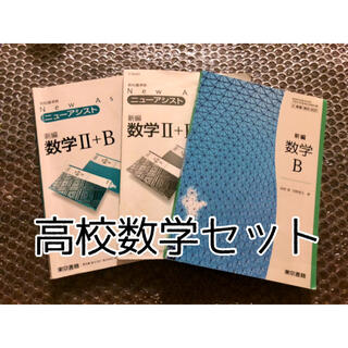 トウキョウショセキ(東京書籍)の高校数学セット(語学/参考書)