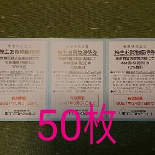 50枚 東急百貨店 株主お買物優待券 株主優待券(ショッピング)