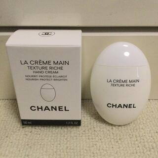 シャネル(CHANEL)のラ クレーム マン リッシュ 50ミリ 新品未使用(ハンドクリーム)