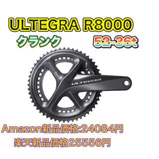 シマノ(SHIMANO)の中古 ULTEGRA R8000 クランク(パーツ)