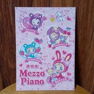 メゾピアノ(mezzo piano)のクロ様確認用レインボーパーク メゾピアノ  連絡帳  ノート  B5☆(キャラクターグッズ)