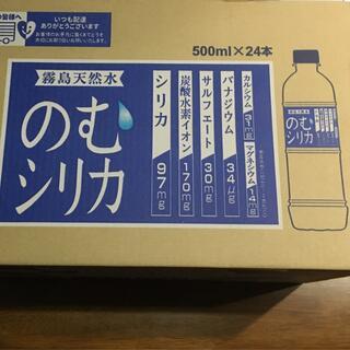 ❤️のむシリカ 500ml×24本❤️  (ミネラルウォーター)