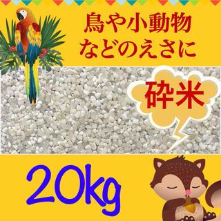 【送料無料】砕米 20kg  米 鳥の餌 飼料 えさ エサ くず米 お得 安い (米/穀物)
