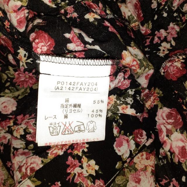 PINK HOUSE(ピンクハウス)のピンクハウス:レース・ティアードブラック👗ワンピース レディースのワンピース(ロングワンピース/マキシワンピース)の商品写真