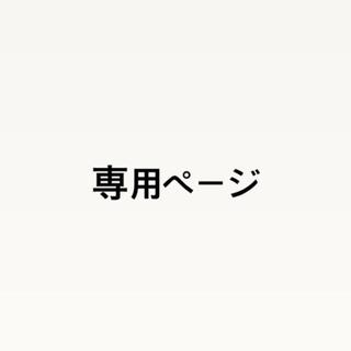 専用(釣り糸/ライン)