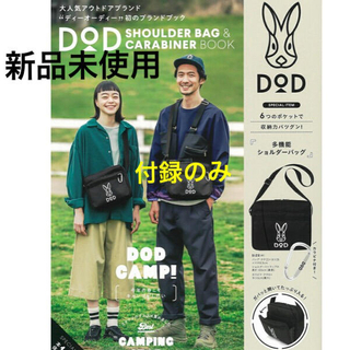 DOPPELGANGER - DOD ショルダーバッグ カラビナ 付録 ムック本