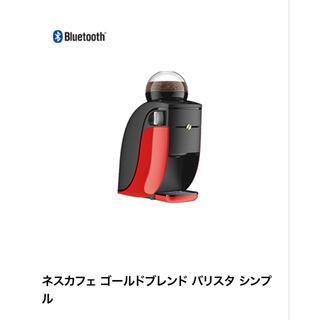 ネスレ(Nestle)のネスカフェ/バリスタ/新品未使用未開封(コーヒーメーカー)
