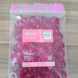 ellips - ピンク50粒