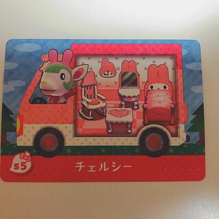 ニンテンドウ(任天堂)のどうぶつの森 サンリオamiiboカード チェルシー(カード)