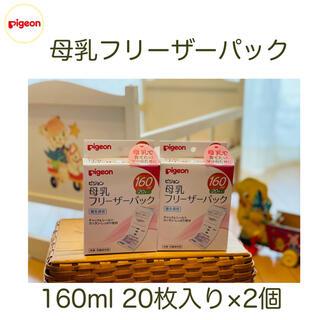 Pigeon - 【2箱】ピジョン 母乳フリーザーパック 160ml×20枚入り 母乳パック