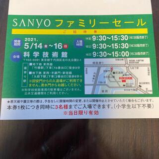 サンヨー(SANYO)のサンヨー ファミリーセール 本日発送可能(ショッピング)