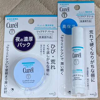 Curel - キュレル リップセット