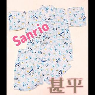 サンリオ シンカンセンくん 甚平 ★ 90cm 夏祭り 浴衣