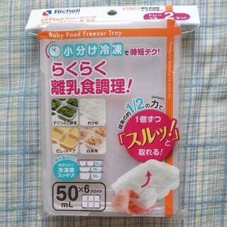 リッチェル(Richell)のリッチェル 小分け冷凍トレー (離乳食調理器具)