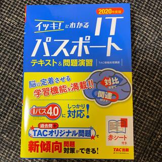 TAC出版 - イッキ!にわかるITパスポート テキスト&問題演習 2020年度版