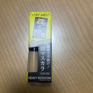 Heavy Rotation - 眉マスカラ