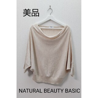 NATURAL BEAUTY BASIC - NATURAL BEAUTY BASIC  ドルマンスリーブ  トップス
