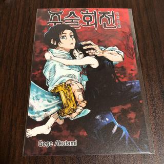集英社 - 呪術廻戦 韓国 0巻 特典 ポスカ ポストカード 乙骨憂太