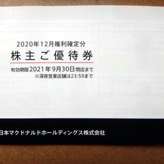 マクドナルド - マクドナルド株主ご優待券1冊☆マック株主優待